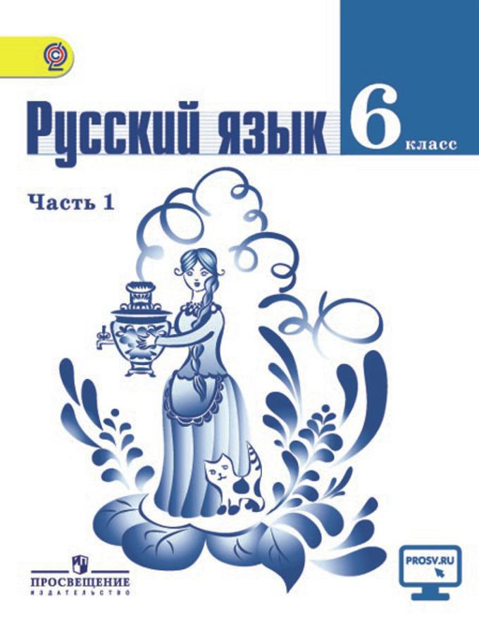 гдз по русскому языку класс баранов издательство просвещение