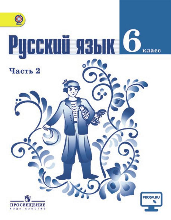 Домашнее задание по русскому языку 6 класс номер