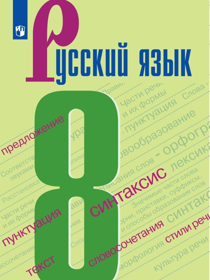 Гдз русский язык л.з.шакурова л.д.умарова домашняя работа упражнение 212 5класс