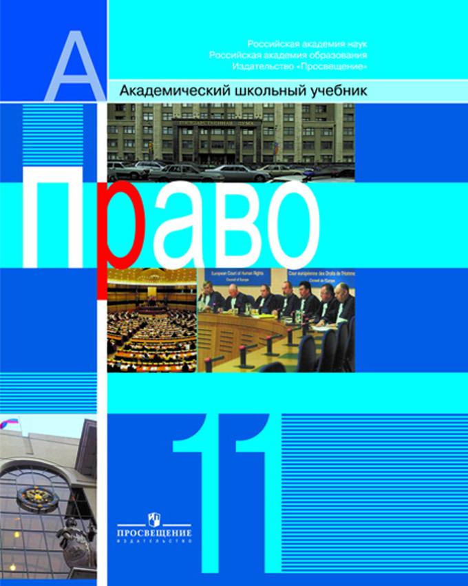 Скачать Право. 10-11 классы - Никитин А.Ф. в PDF
