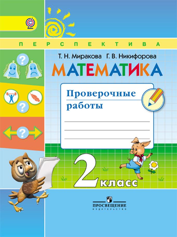 Математика 2 класс электронное приложение скачать