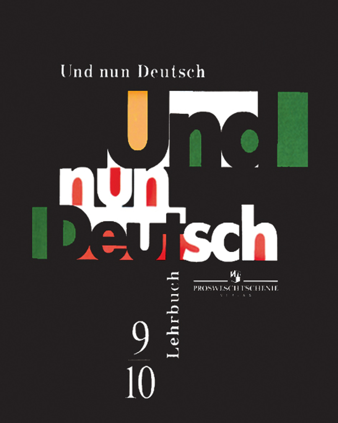 Учебник f.jin l.rohrmann awerin deutsch m. 6 решебник