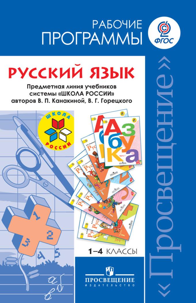 Канакина рабочие программы фгос русский язык для 4 класса