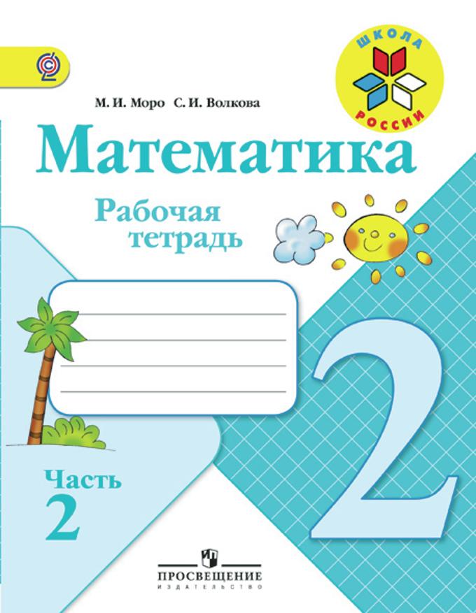 Гдз по математике 2 класс рабочая тетрадь