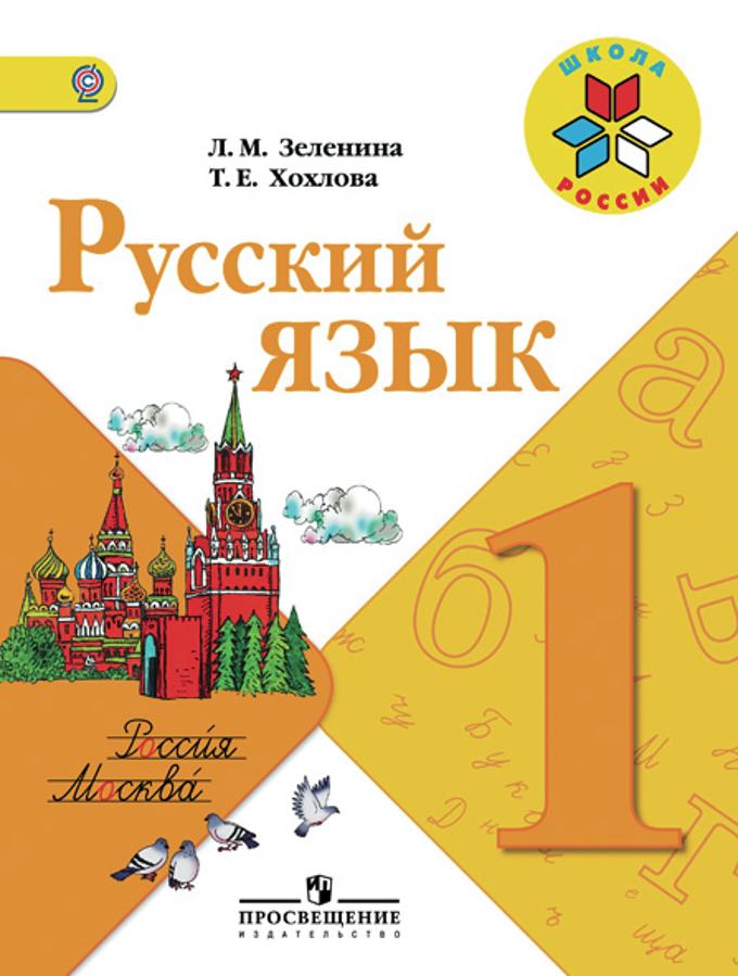 Гдз учебник по русскому языку 4 класс хохлова и зеленина стр 94 упр