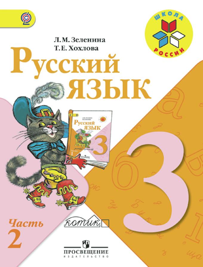 Ответ по русскому языку 3класса автор л.м.зеленина т.е.хохлова 2 часть решебник