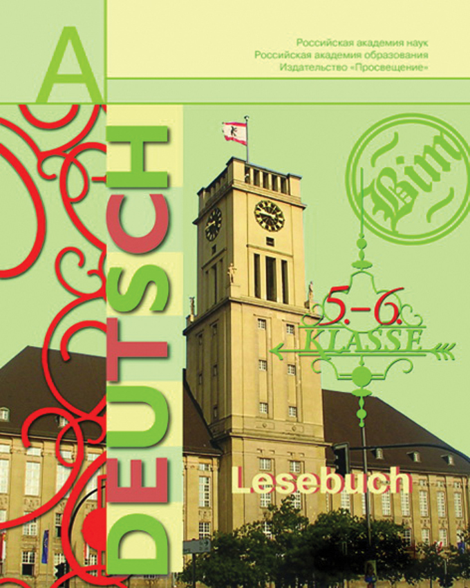 Книга для чтения по немецкому языку бим