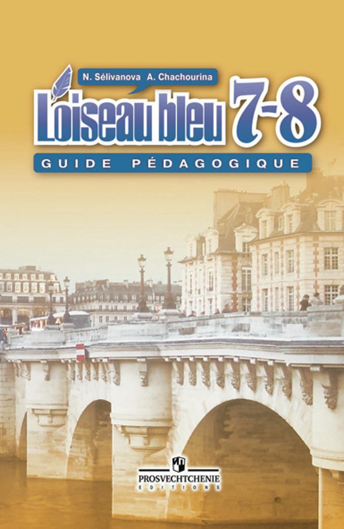 Книга для учителя по французскому языку 7 класс синяя птица