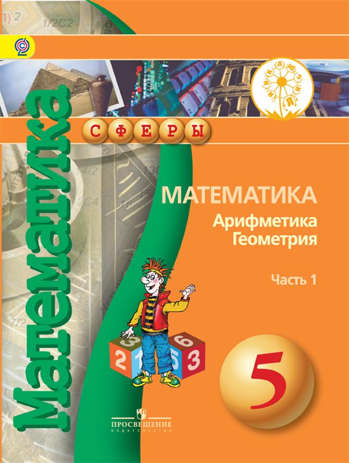 просвещение 5 класс 1 по издательство математике гдз