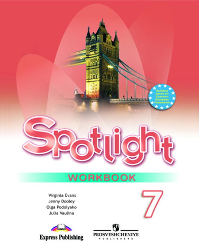 ГДЗ рабочая тетрадь, spotlight по английскому языку 10 класс В. Эванс