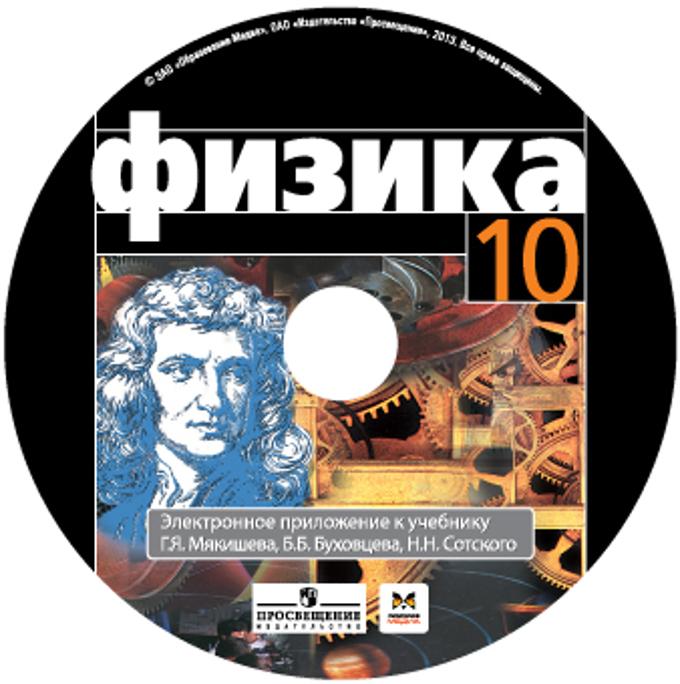 г.я. мякишев и др. 19-е изд. м. просвещение, 2019 гдз