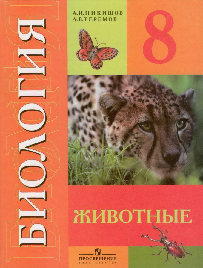 Учебник биологии 6 класс никишов — img 6