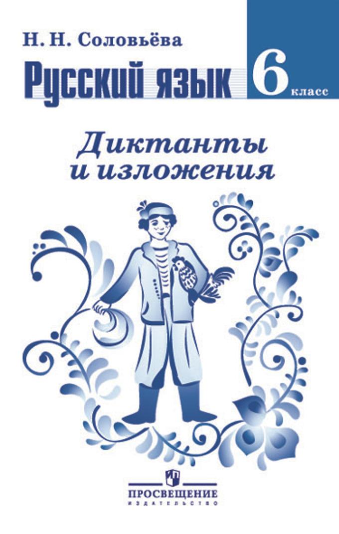 Русский язык Диктанты и изложения класс Каталог  Русский язык Диктанты и изложения 6 класс Каталог издательства Просвещение