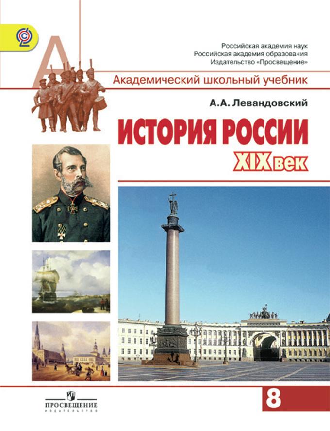 Решебник по История 11 Класс Левандовский