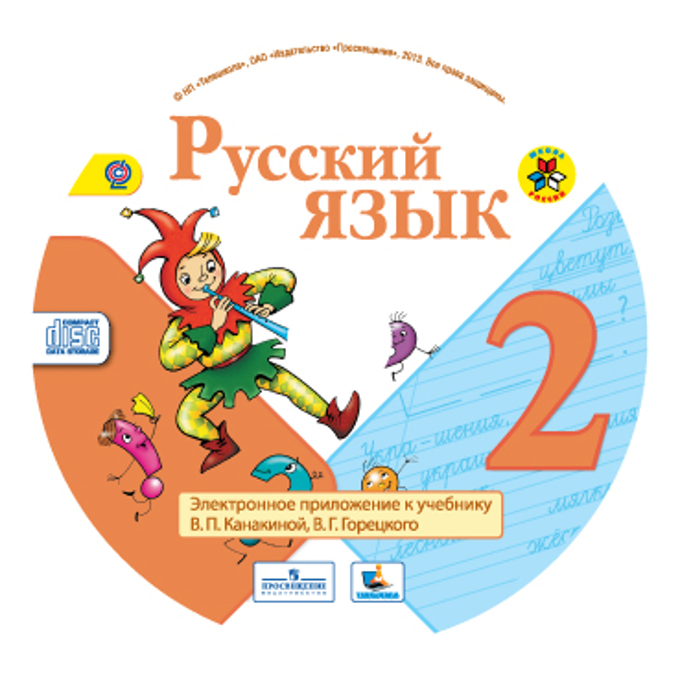 знакомство с учебником русский язык 1 класс школа россии