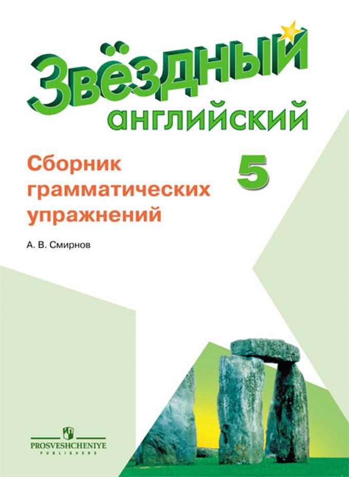 Купить starlight (старлайт) 5 класс сборник грамматических.
