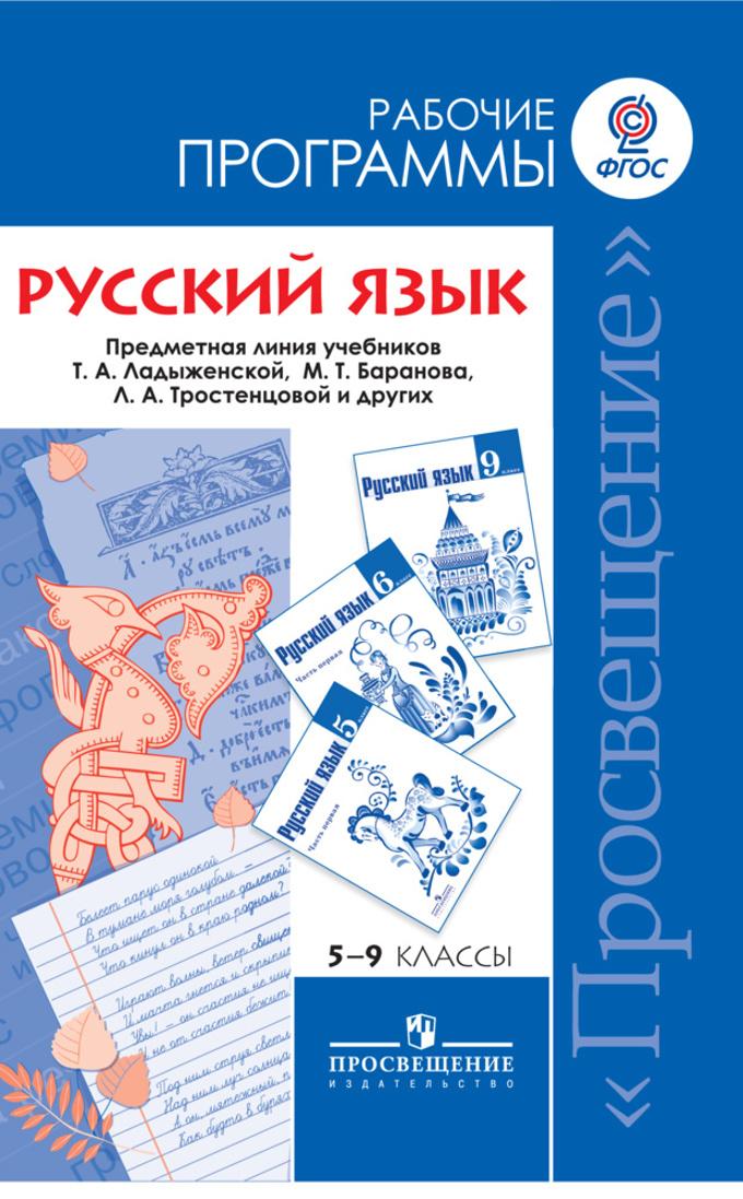 Все программы русского языка 5 класс ладыженская фгос