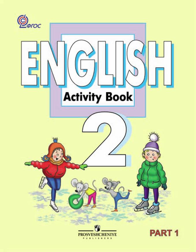 английский язык 4 класс никитенко гдз
