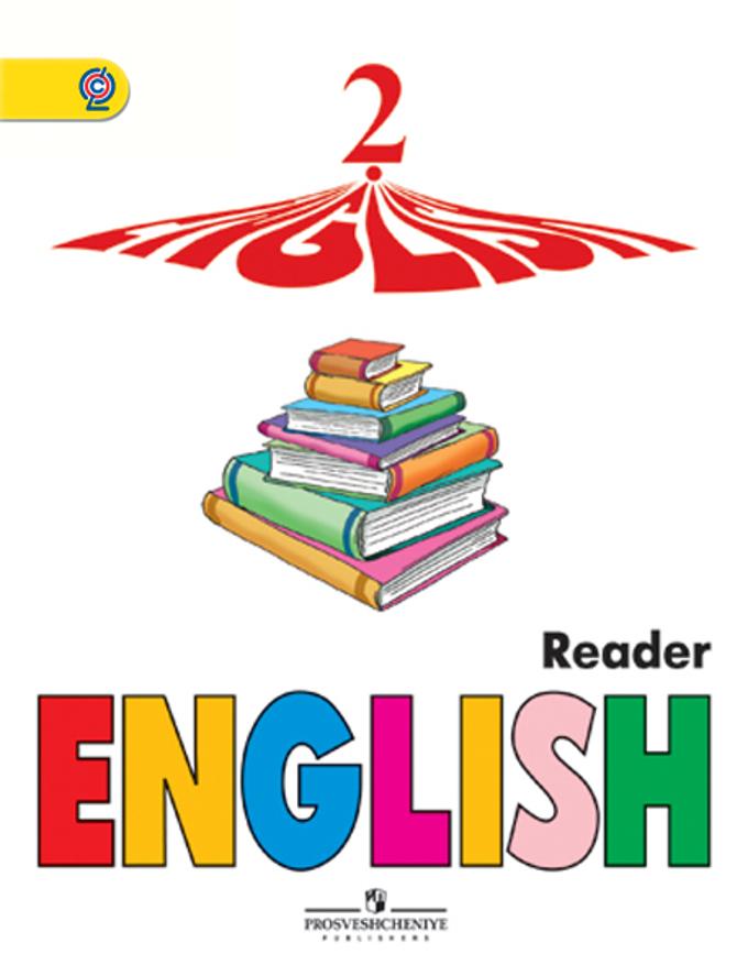 English student s book 2 класс vereshchagi