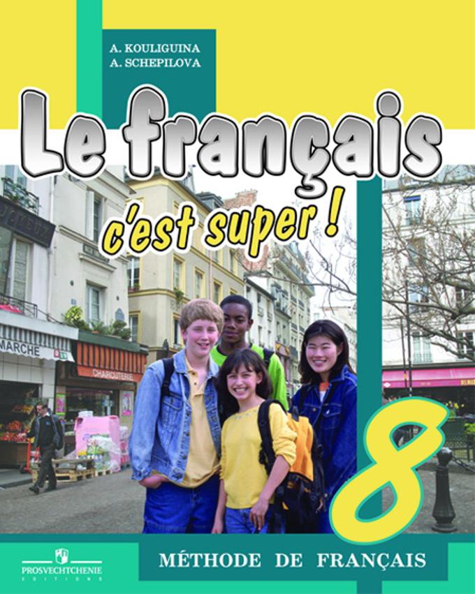 Francais французскому le cest языку super решебник 8 по