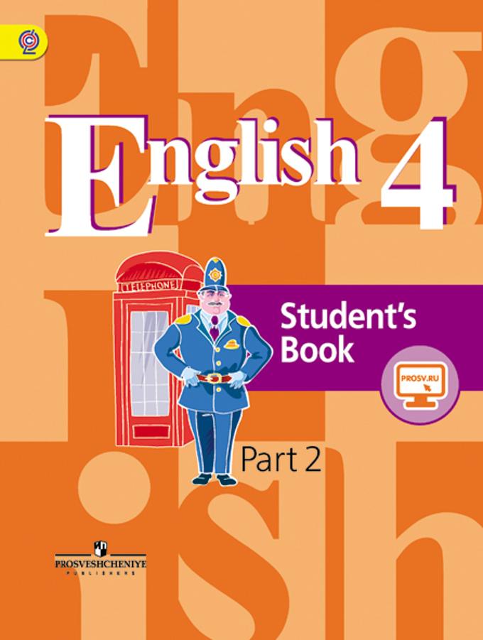 Пятёрочка гдз по английскому языку 8 класс кузовлев большая книга