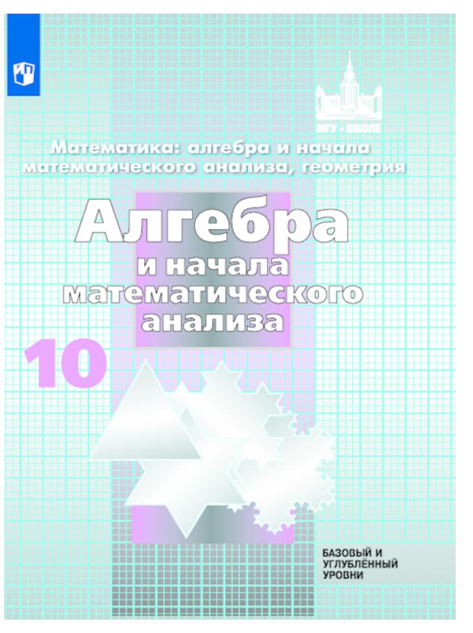 10 класс – ГДЗ, ответы и решебники