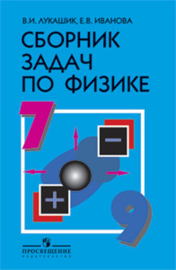 Гдз по сборнику задач по физике 8 класс лукашик