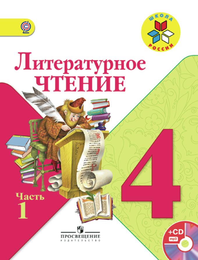 Гдз по литературе 4 класс л.ф.климанова л.а виноградская м.в бойкина