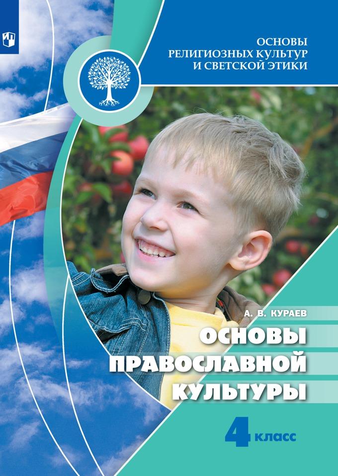 Учебник основы православной культуры 5 класс