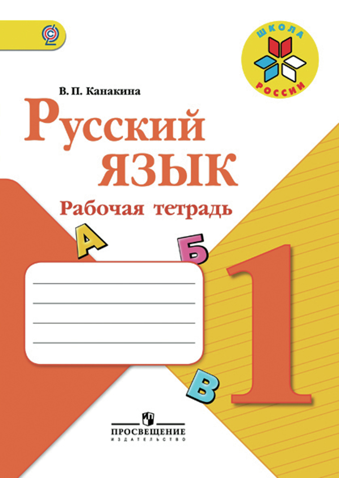 Гдз по русскому языку класс. просвещение