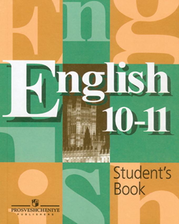 Учебник english 10-11 кузовлев в.п