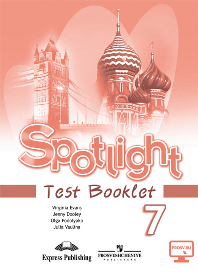 гдз spotlight 7 test booklet