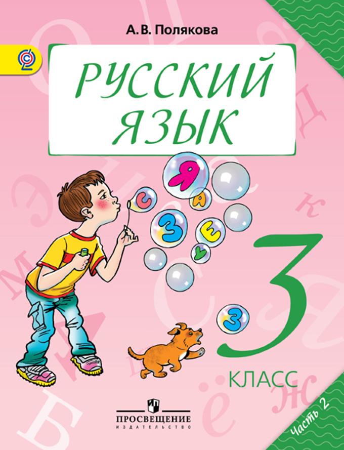 Гдз по русскому 3 класса а в полякова