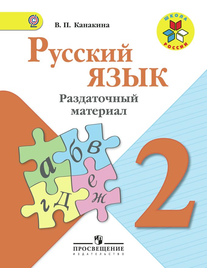 Уроки русского языка 2класс канакина