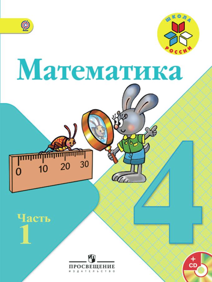 Математика 4 класс в 2-х ч моро бантова и др просвещение