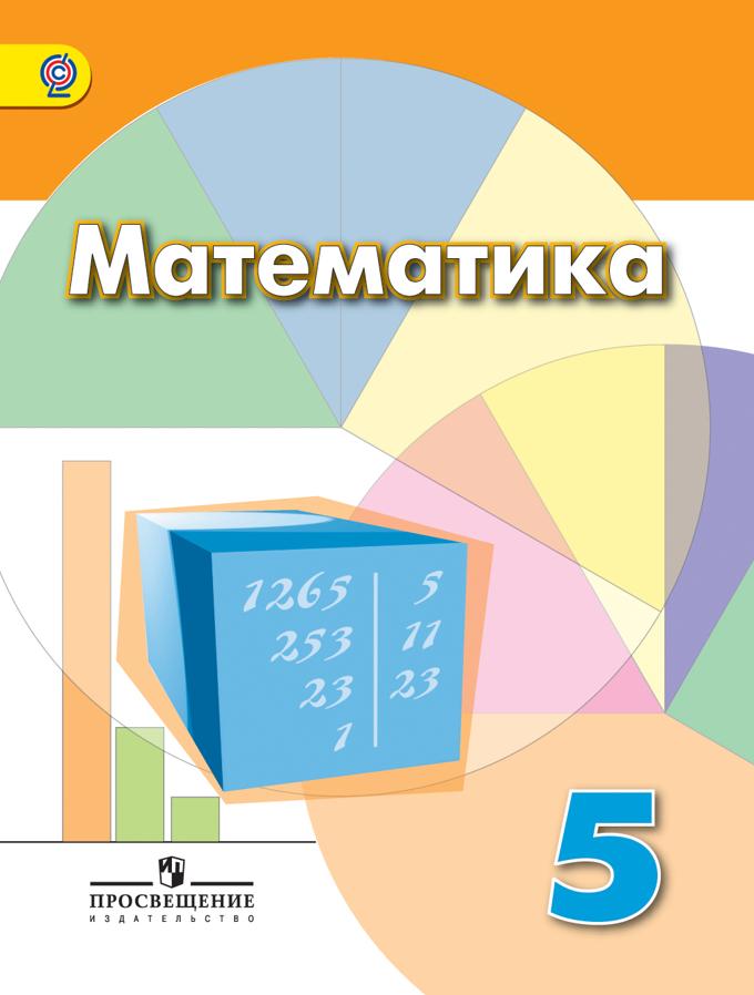 Гдз по математике 5 класс никольский, потапов решебник.