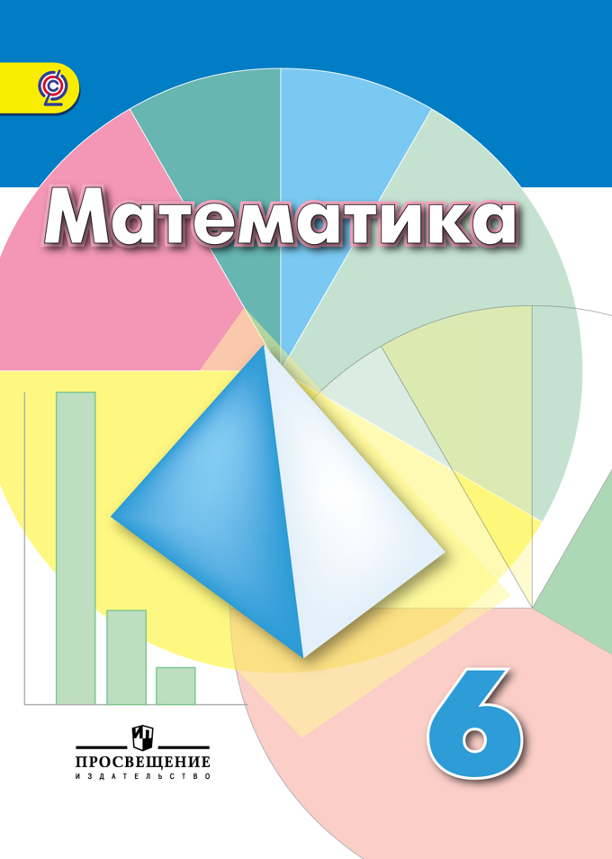 Решебник по математике 6 класс морда