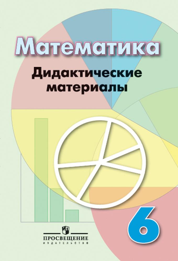 Ответы по учебнику математике 6 класс дорофеев шарыгин