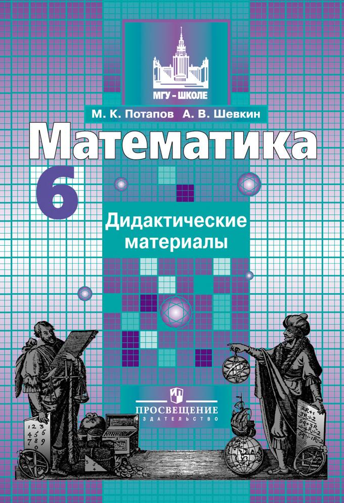 Гдз арифметика дидактический материал для классов потапов.м.к а.в.шевкин