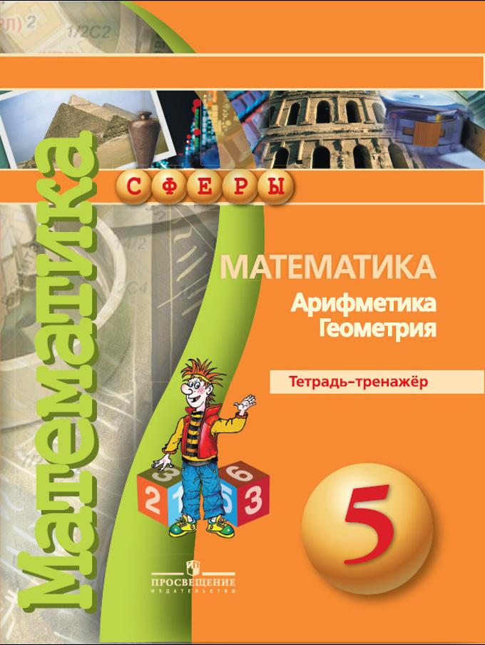 Математика арифметика геометрия 5 класс е.а.бунимович г.д.з