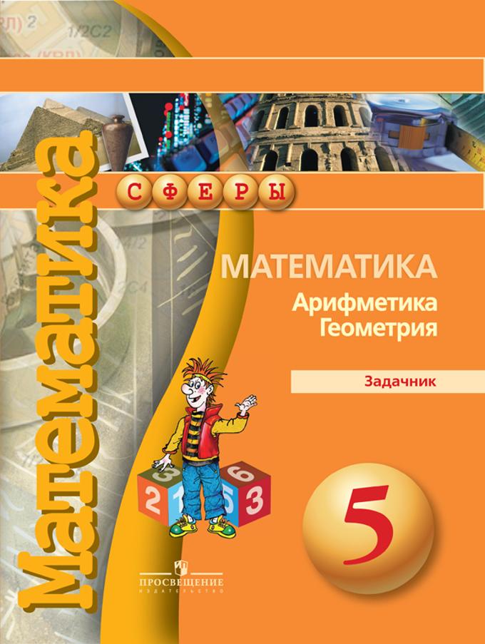 Ответы по математике 5 класс задачник бунимович
