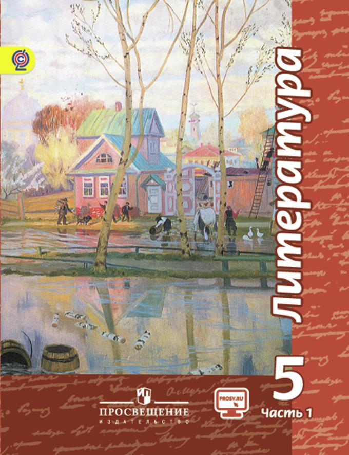 гдз по литературе учебник 5 класс
