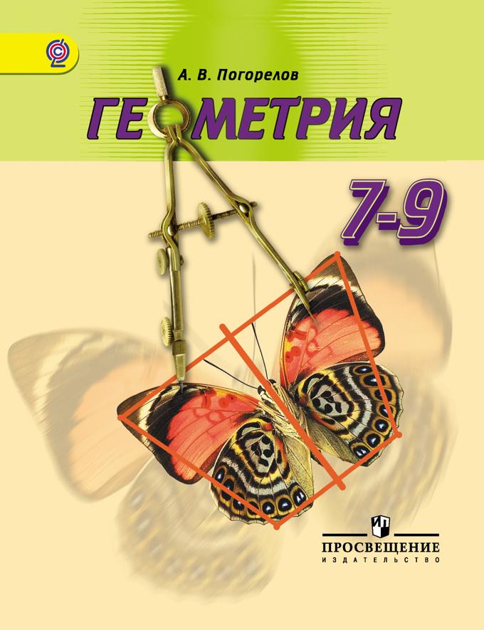 Геометрия. Учебник для 7-11 классов (а. В. Погорелов) 1995 год.