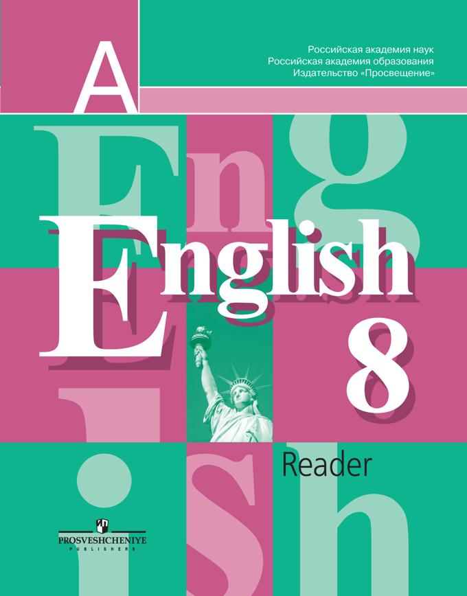 Гдз по английскому языку книга для чтения кузовлев