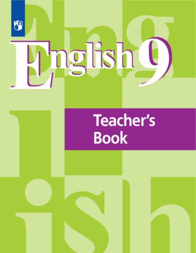 Методические Пособия по Английскому языку
