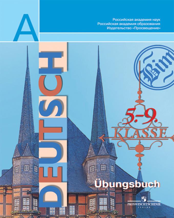 Гдз по немецкому языку за 5 класс синий учебник рыжова л.бим