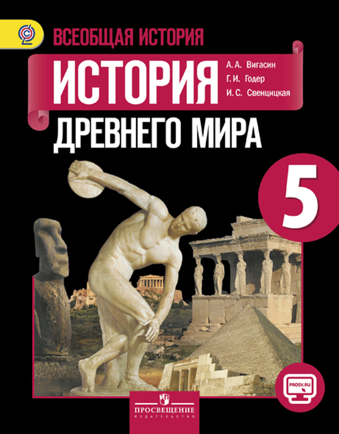 История древнего мира 5 класс учебник читать