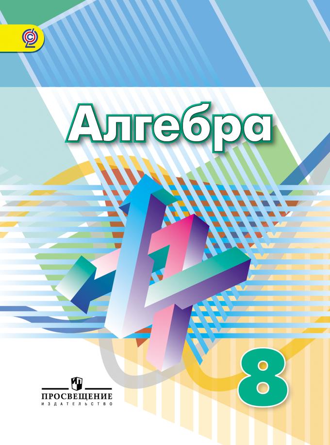 Алгебра 8 класс 332 дорофеева