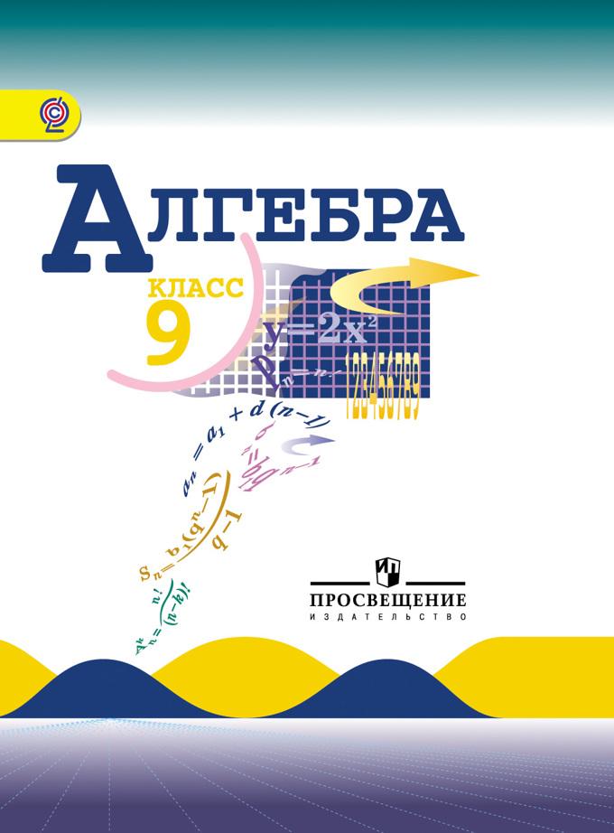 Учебник алгебры 9 класс макарычев скачать pdf