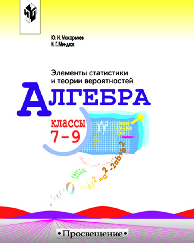 7-9 элементы по статистики гдз класс алгебре